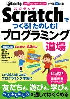CoderDojo Japan公式ブック Scratchでつくる!たのしむ!プログラミング道場 改訂第2版 Scratch 3.0対応