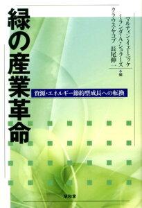 【送料無料】緑の産業革命 [ マルティン・イェーニッケ ]