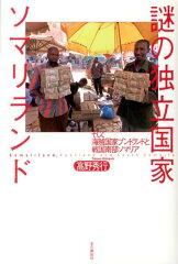 【送料無料】謎の独立国家ソマリランド [ 高野秀行 ]
