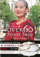 【バーゲン本】OVER60 Street Snap Special Edition