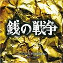 銭の戦争 オリジナルサウンドトラック