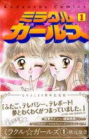 ミラクル☆ガールズ なかよし60周年記念版(1)