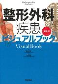 整形外科疾患ビジュアルブック 第2版