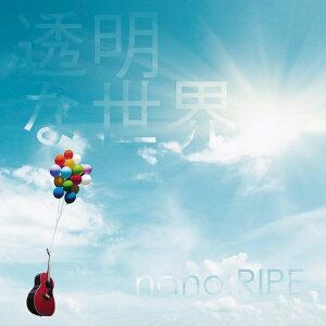 エンディングテーマ 「透明な世界」nano.RIPE