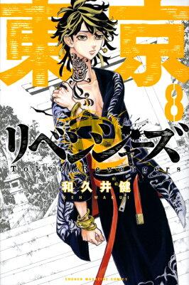 東京卍リベンジャーズ(8) (講談社コミックス) [ 和久井 健 ]