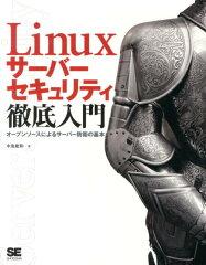 【送料無料】Linuxサーバーセキュリティ徹底入門 [ 中島能和 ]