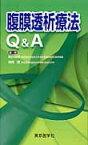 腹膜透析療法Q&A [ 細谷竜男 ]