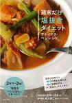 【バーゲン本】週末だけ塩抜きダイエット デトックスベジレシピ