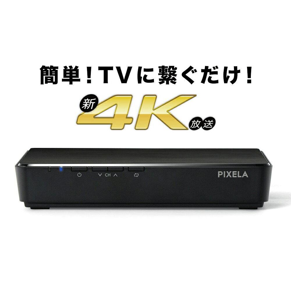【楽天スーパーSALE期間限定価格】PIXELA 4K Smart Tuner(4K放送対応 チューナー)