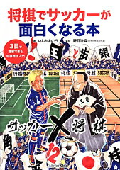 【送料無料】将棋でサッカーが面白くなる本 [ いしかわごう ]
