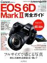 キヤノンEOS 6D Mark2完全ガイド フルサイズで感じる写真旅も人も風景も全部撮れる一眼 (デジタルカメラ・マガジン特別編集)