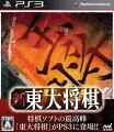 新 東大将棋の画像