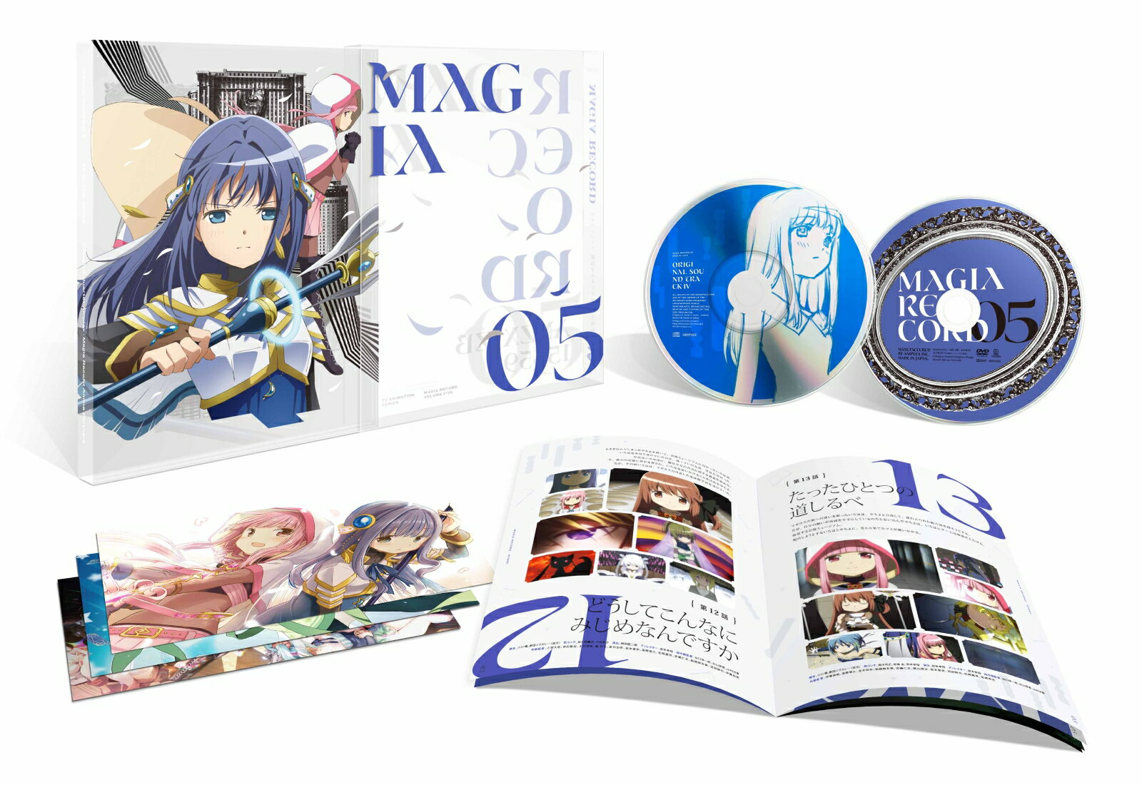 マギアレコード 魔法少女まどか☆マギカ外伝 5(完全生産限定版)【Blu-ray】