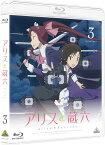 アリスと蔵六 3【Blu-ray】 [ 大和田仁美 ]