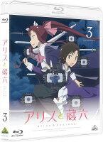 アリスと蔵六 3【Blu-ray】