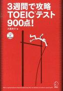 【ポイント5倍】<br />3週間で攻略TOEICテスト900点!
