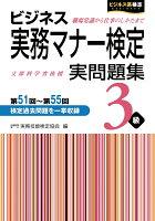 ビジネス実務マナー検定 実問題集3級 第51回〜第55回