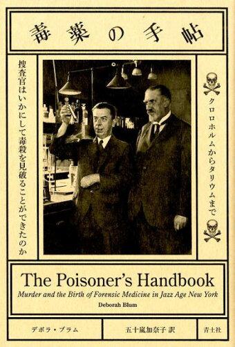 毒薬の手帖