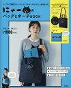 にゃーのバッグとポーチBOOK ([バラエティ])