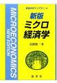 ミクロ経済学新版