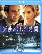 天使のくれた時間【Blu-ray】