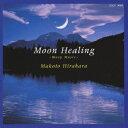 【楽天ブックスならいつでも送料無料】月の癒し Moon Healing wa [ 平原まこと ]
