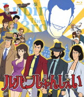 ルパンしゃんしぇい【Blu-ray】