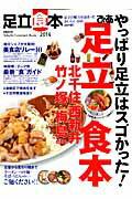 【楽天ブックスならいつでも送料無料】ぴあ足立食本(2014)