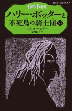ハリー・ポッターと不死鳥の騎士団(5-1)