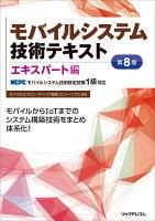 モバイルシステム技術テキスト エキスパート編ーMCPCモバイルシステム技術検定試験1級対応ー第8版