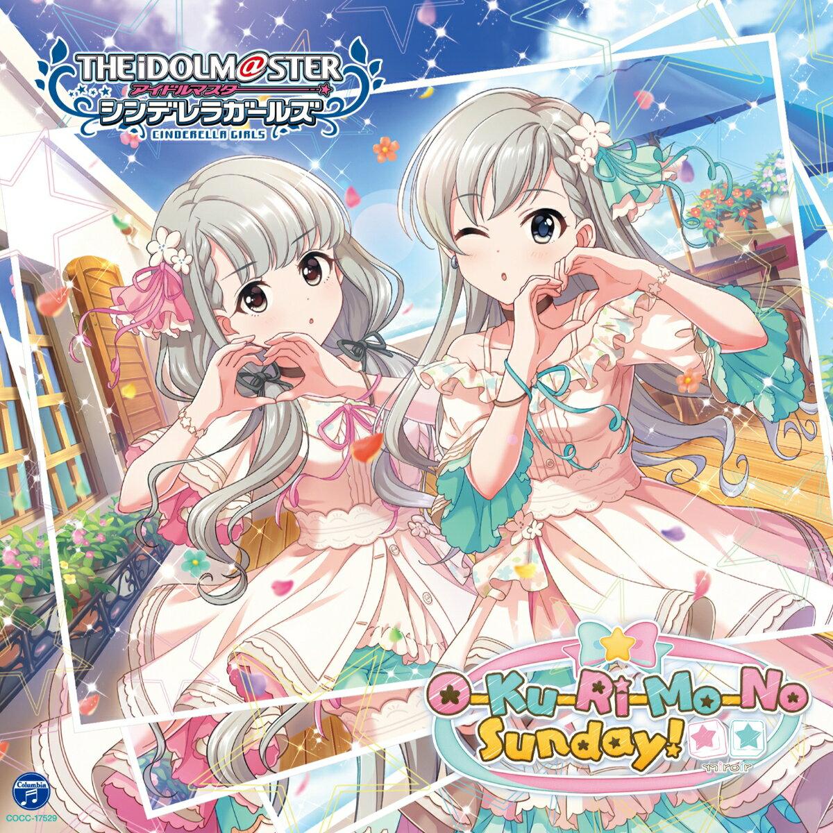 CD, ゲームミュージック THE IDOLMSTER CINDERELLA GIRLS STARLIGHT MASTER 39 O-Ku-Ri-Mo-No Sunday! ()