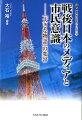 戦後日本のメディアと市民意識