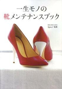 【送料無料】一生モノの靴メンテナンスブック