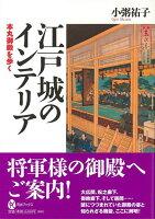 【バーゲン本】江戸城のインテリアー本丸御殿を歩く