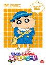 TVアニメ20周年記念 クレヨンしんちゃん みんなで選ぶ名作エピソード ほんわか感動編 [ 矢島晶子 ]