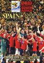 2010 FIFA ワールドカップ 南アフリカ オフィシャルDVD スペイン代表 栄光への軌跡 [  ...