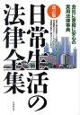 【送料無料】日常生活の法律全集〔2011年〕改