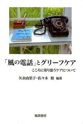 「風の電話」とグリーフケア
