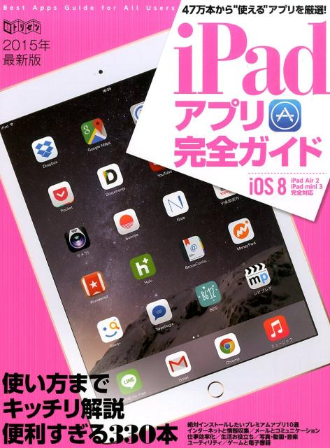 iPadアプリ完全ガイド 2015年最新版画像