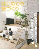 【バーゲン本】はじめての家づくり 特装版