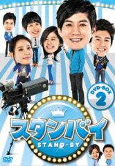 【楽天ブックスならいつでも送料無料】スタンバイ DVD-BOX2 [ リュジン ]