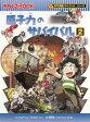 原子力のサバイバル(2) 生き残り作戦 (かがくるBOOK 科学漫画サバイバルシリーズ) [ ゴムドリco. ]