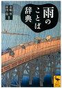 雨のことば辞典 (講談社学術文庫) [ 倉嶋 厚 ]