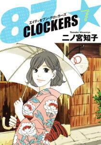 【楽天ブックスならいつでも送料無料】87CLOCKERS(7) [ 二ノ宮知子 ]