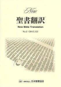 New聖書翻訳 No.2 [ 日本聖書協会 ]