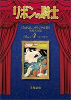 リボンの騎士 《なかよし オリジナル版》 復刻大全集 BOX4【楽天ブックス限定特典付】