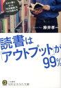【送料無料】読書は「アウトプット」が99% [ 藤井孝一 ]