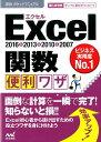 Excel関数便利ワザ (速効!ポケットマニュアル) [ 速効!ポケットマニュアル編集部 ]