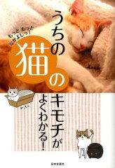 【楽天ブックスならいつでも送料無料】うちの猫のキモチがよくわかる! [ ネコ好き友の会 ]