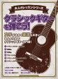 大人のレッスンシリーズ クラシックギターを弾こう!